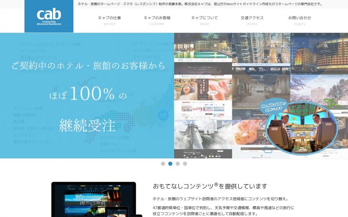 株式会社キャブの制作情報   東京都千代田区のホームページ制作会社   Web幹事