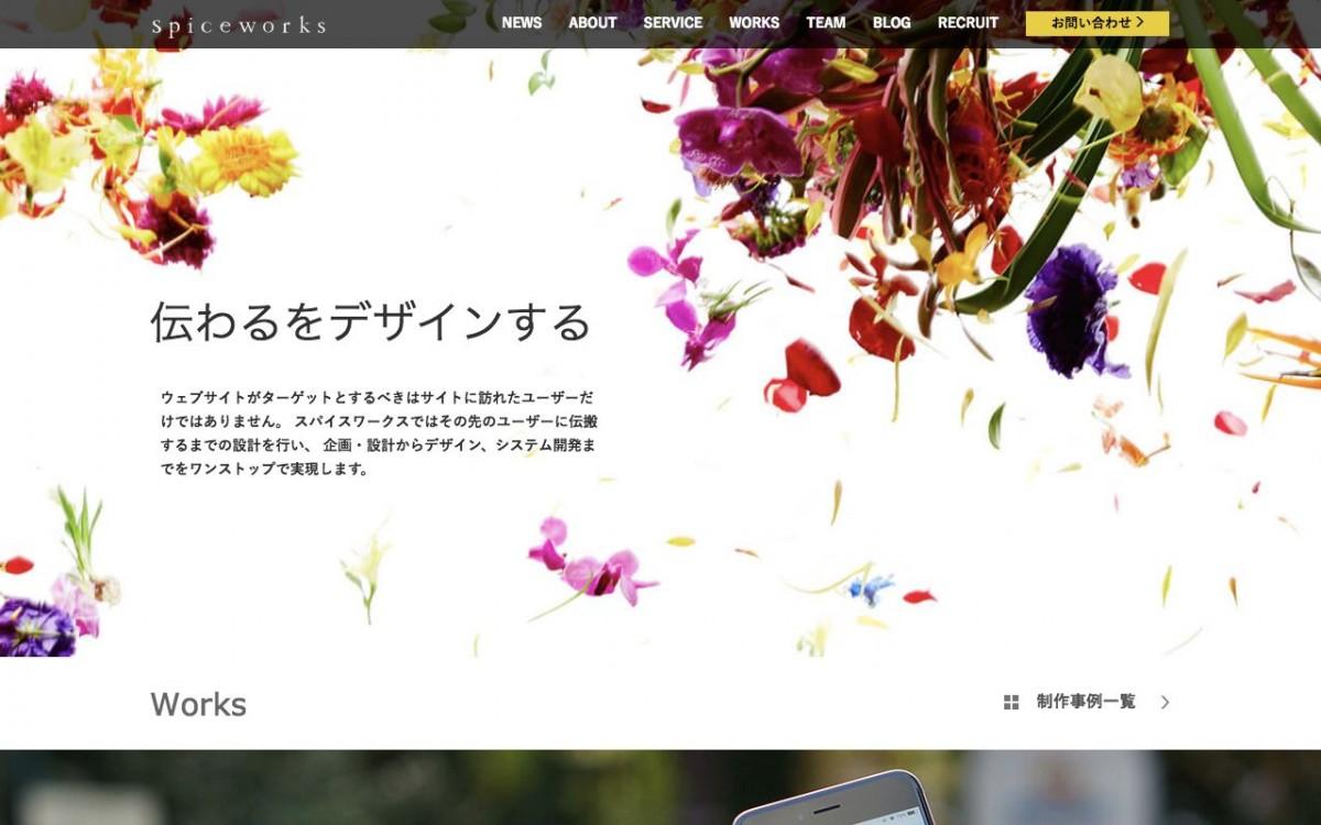 株式会社スパイスワークスの制作情報 | 東京都新宿区のホームページ制作会社 | Web幹事
