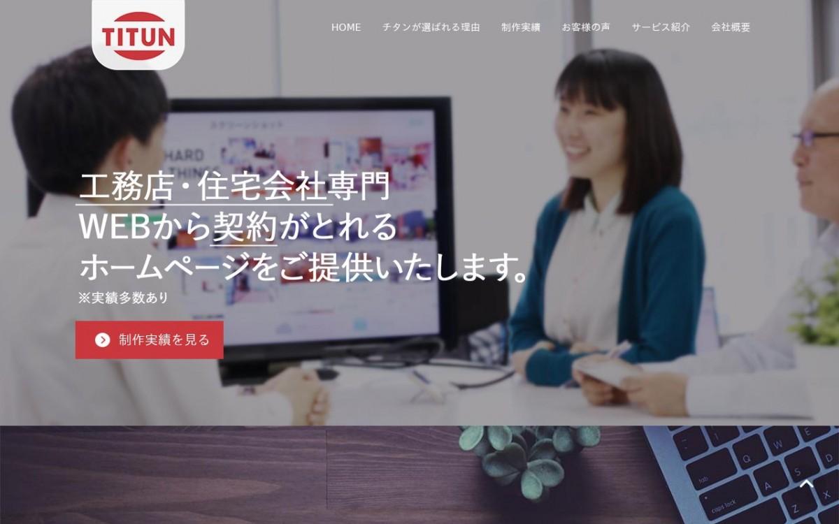 株式会社チタンの制作情報 | 東京都新宿区のホームページ制作会社 | Web幹事