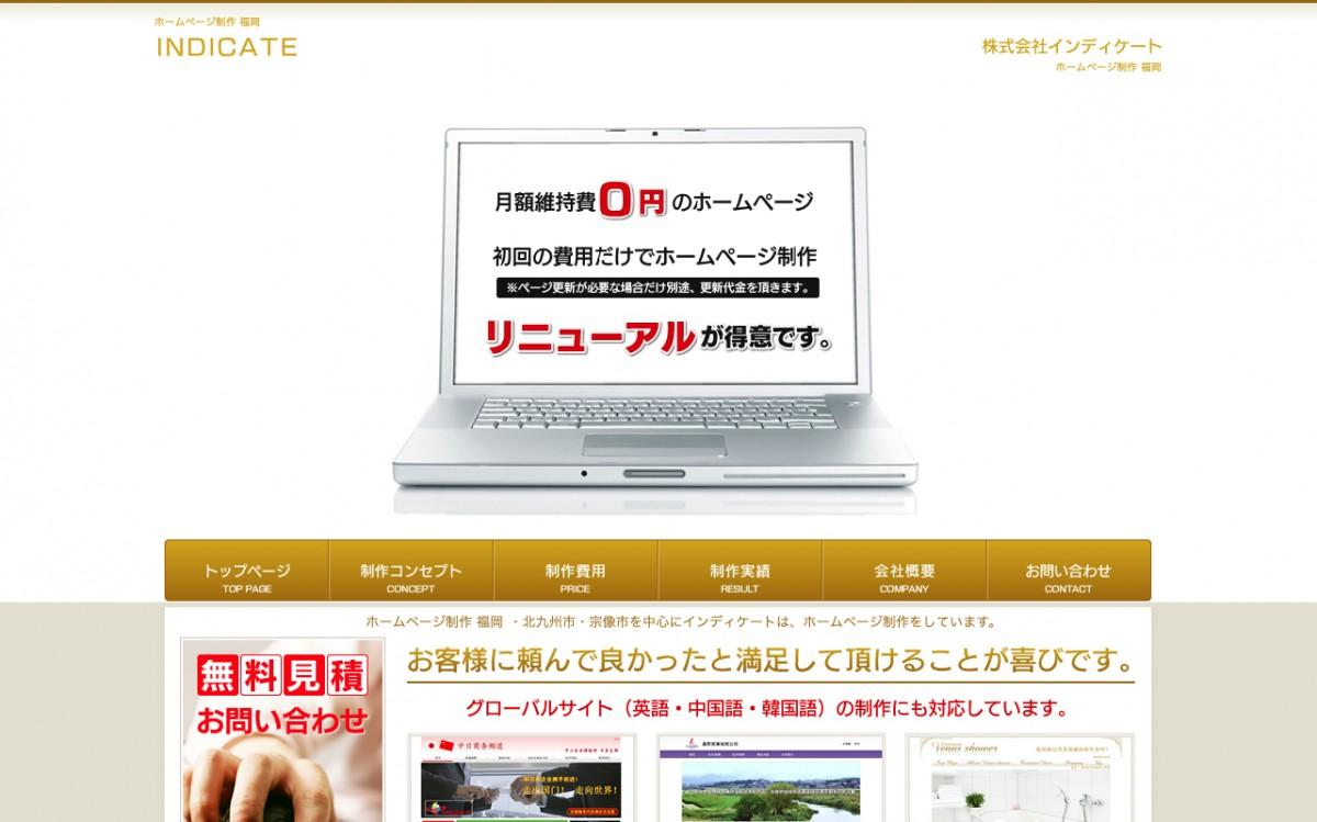 株式会社インディケートの制作情報 | 福岡県のホームページ制作会社 | Web幹事