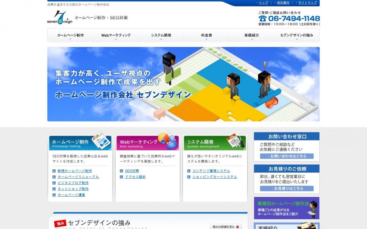 株式会社セブンデザインの制作情報 | 大阪府のホームページ制作会社 | Web幹事
