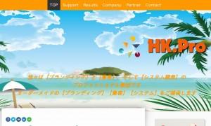 HK.Pro株式会社