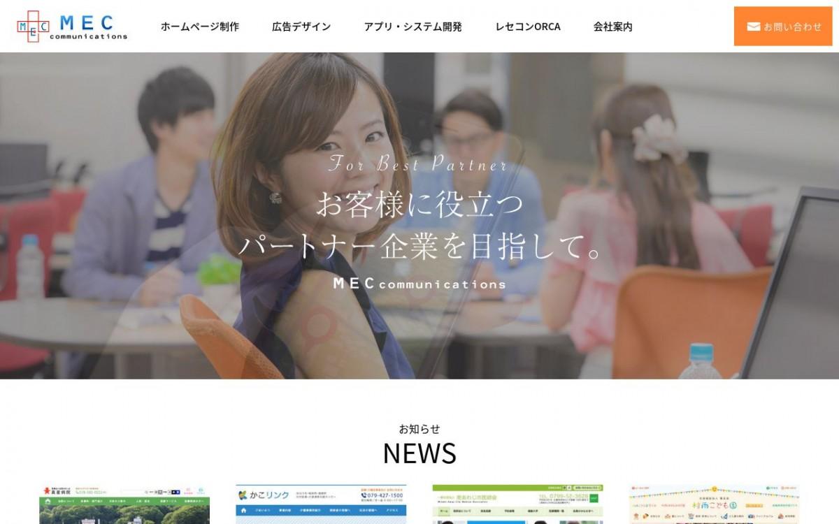 株式会社メックコミュニケーションズの制作情報 | 兵庫県のホームページ制作会社 | Web幹事