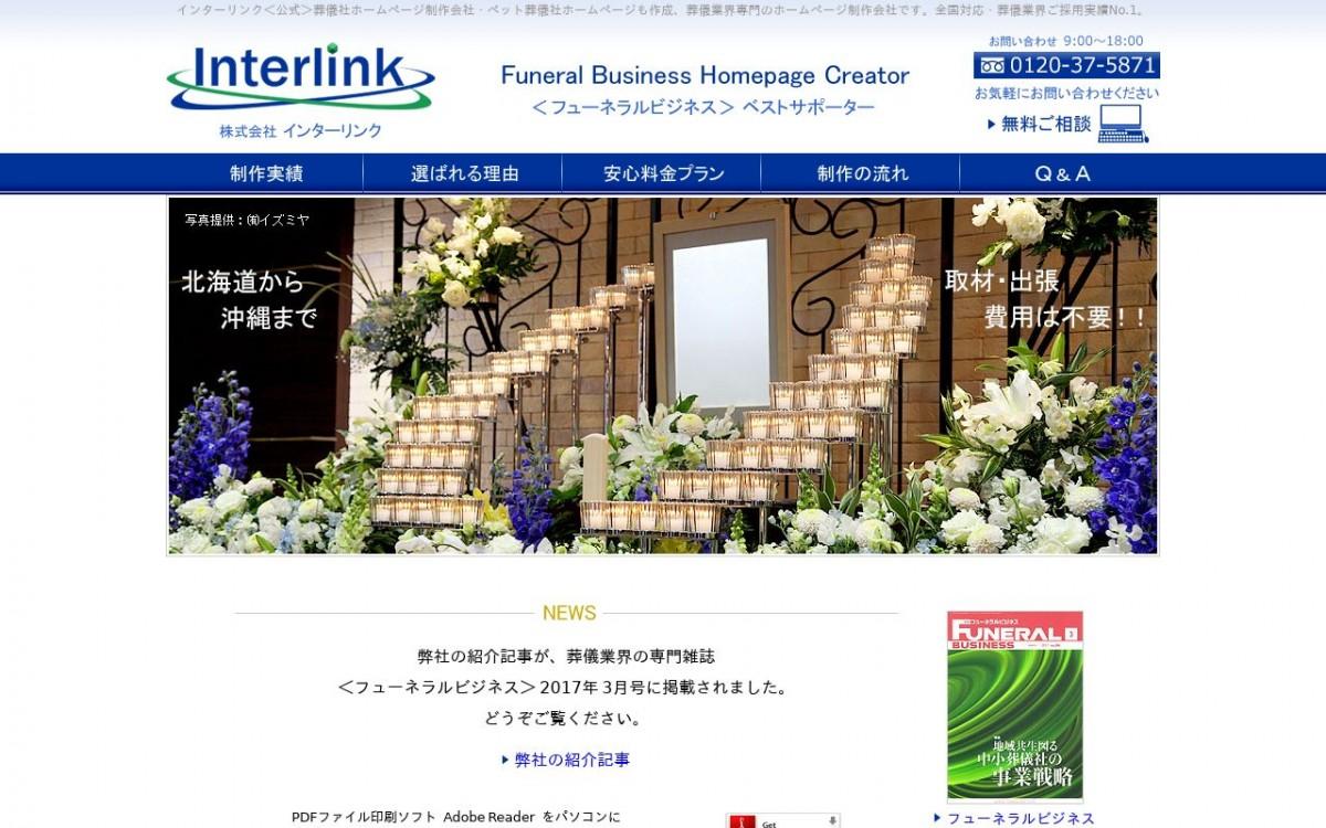 株式会社インターリンクの制作実績と評判 | 兵庫県のホームページ制作会社 | Web幹事