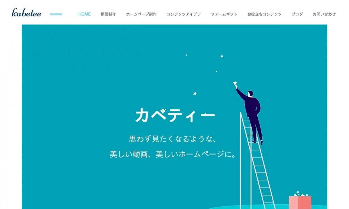 カベティーの制作実績と評判 | 東京都港区のホームページ制作会社 | Web幹事