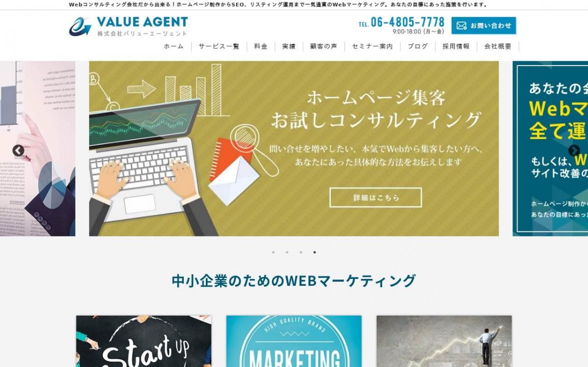 株式会社バリューエージェントの制作情報 | 大阪府のホームページ制作会社 | Web幹事