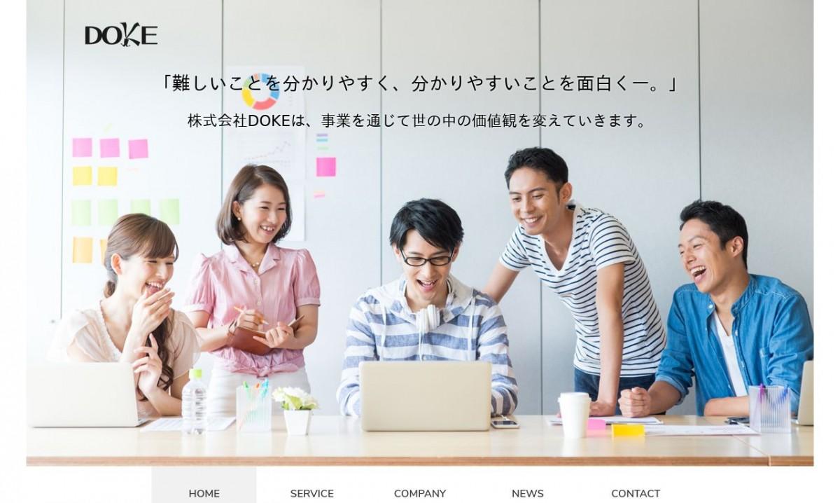 株式会社DOKEの制作情報 | 大阪府のホームページ制作会社 | Web幹事