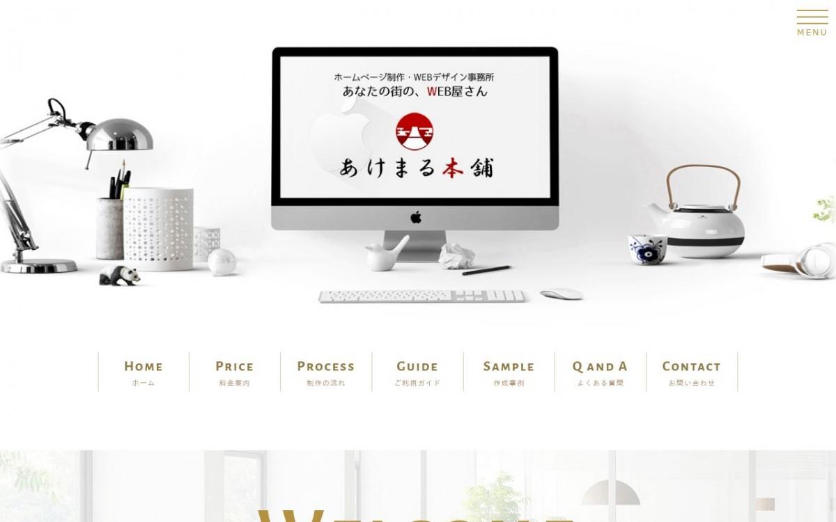 あけまる本舗の制作実績と評判   香川県のホームページ制作会社   Web幹事