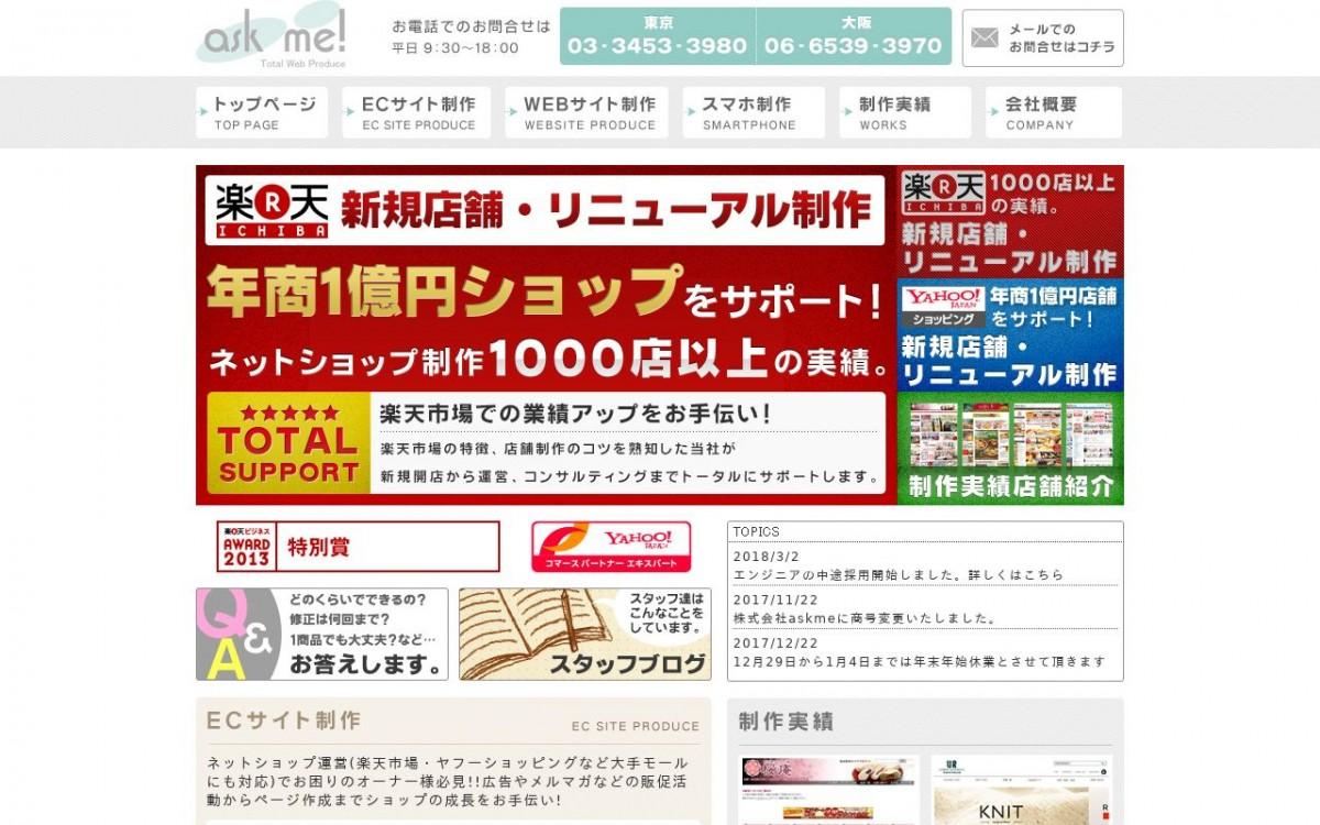 株式会社askmeの制作情報 | 大阪府のホームページ制作会社 | Web幹事