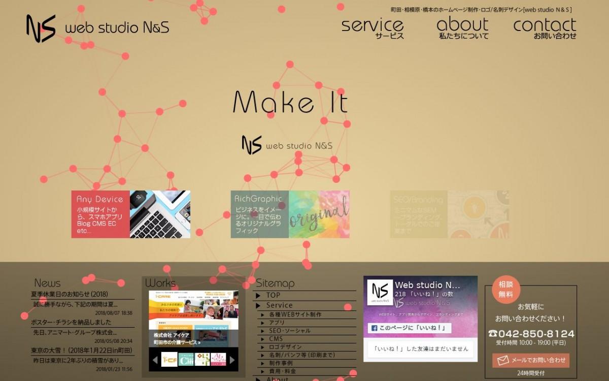 web studio N&S株式会社の制作情報 | 東京都23区外のホームページ制作会社 | Web幹事