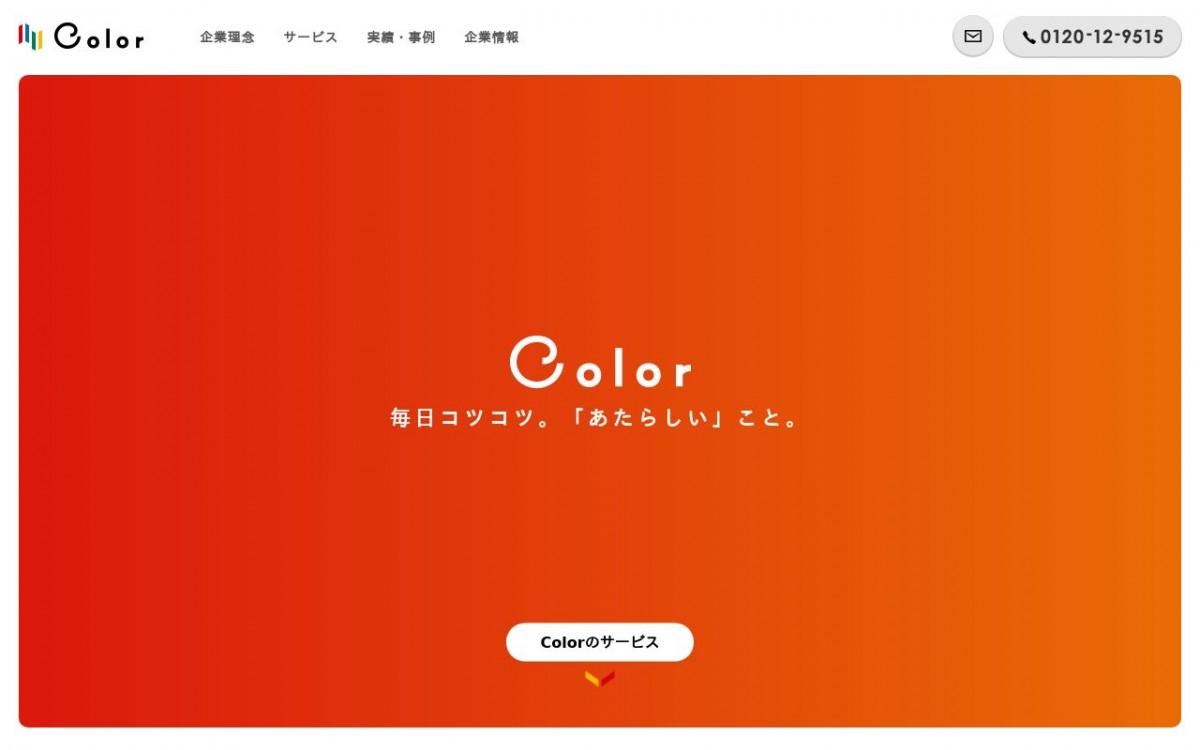 株式会社Colorの制作情報 | 東京都23区外のホームページ制作会社 | Web幹事