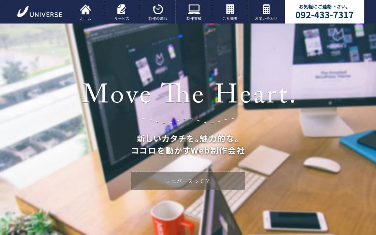 株式会社ユニバースの制作実績と評判 | 福岡県のホームページ制作会社 | Web幹事