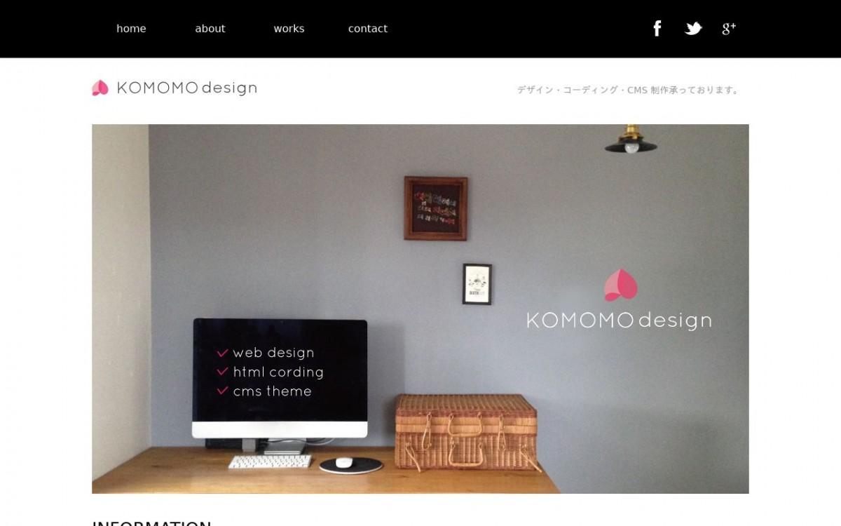 小桃デザインの制作情報 | 福岡県のホームページ制作会社 | Web幹事