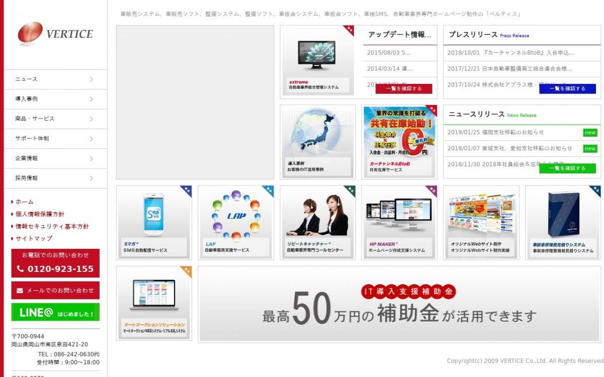 株式会社ベルティスの制作実績と評判 | 岡山県のホームページ制作会社 | Web幹事