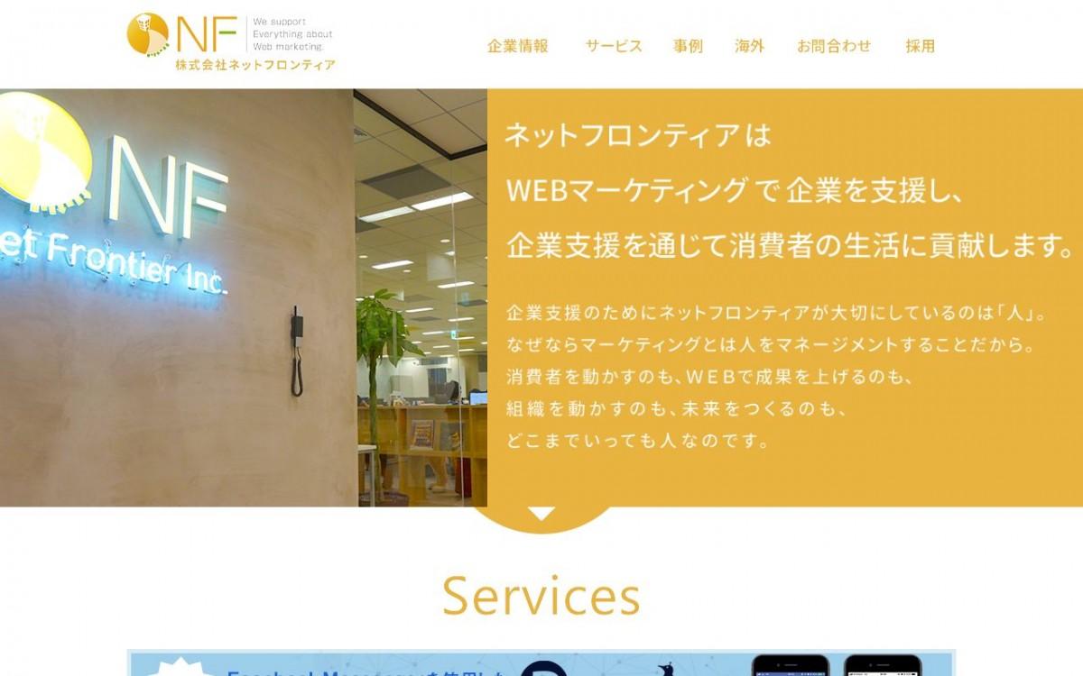 株式会社ネットフロンティアの制作実績と評判 | 東京都新宿区のホームページ制作会社 | Web幹事