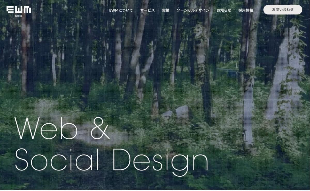 株式会社イーダブリュエムファクトリーの制作実績と評判 | 佐賀県のホームページ制作会社 | Web幹事