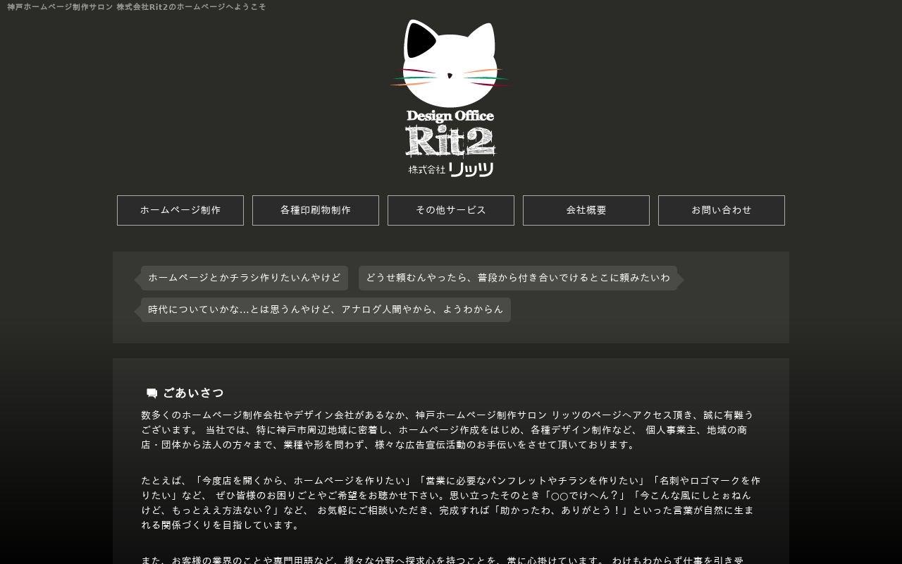株式会社Rit2