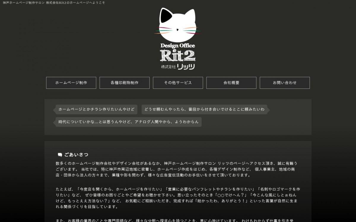 株式会社Rit2の制作情報 | 兵庫県のホームページ制作会社 | Web幹事