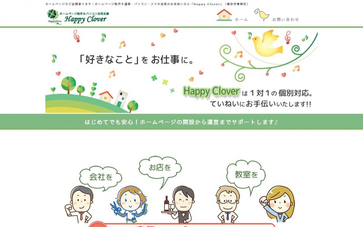 Happy Cloverの制作情報 | 神奈川県のホームページ制作会社 | Web幹事