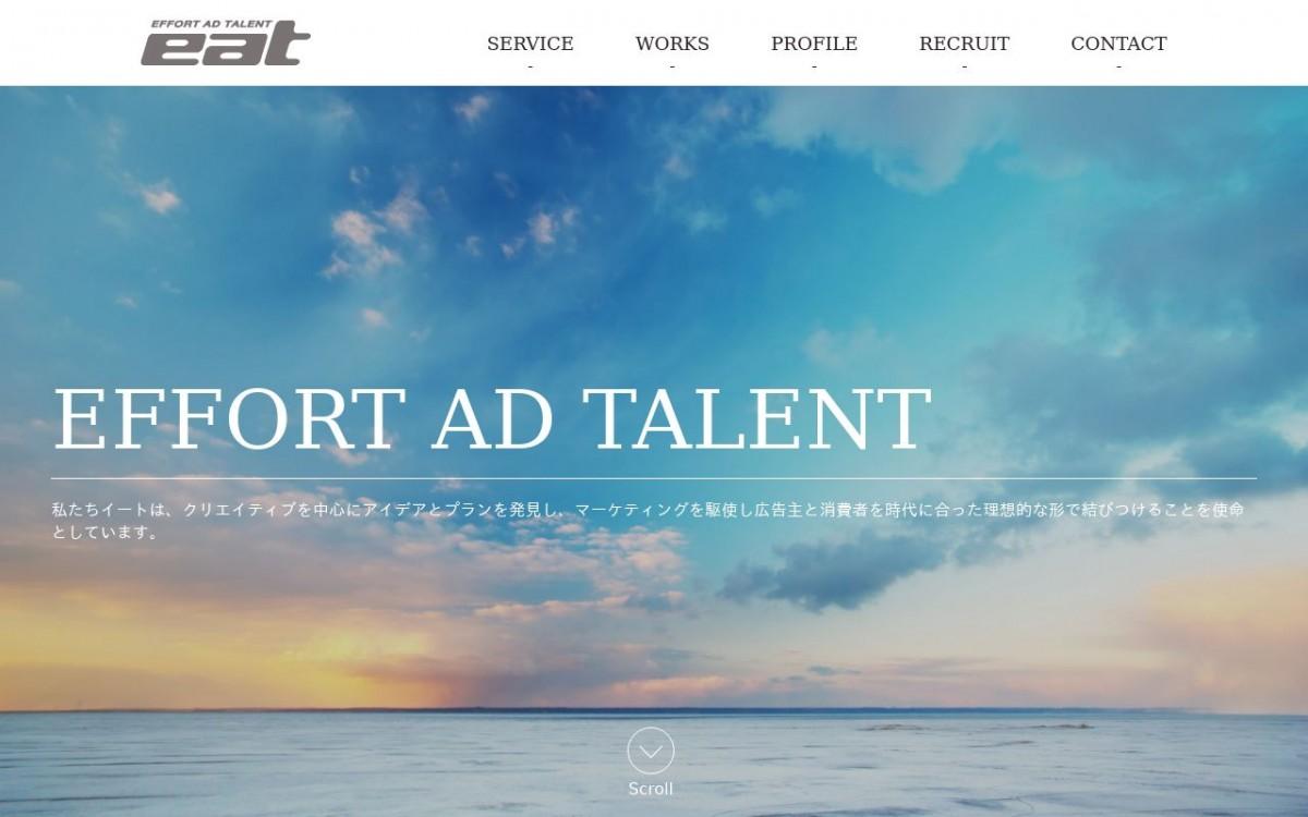 株式会社イートの制作情報 | 宮城県のホームページ制作会社 | Web幹事