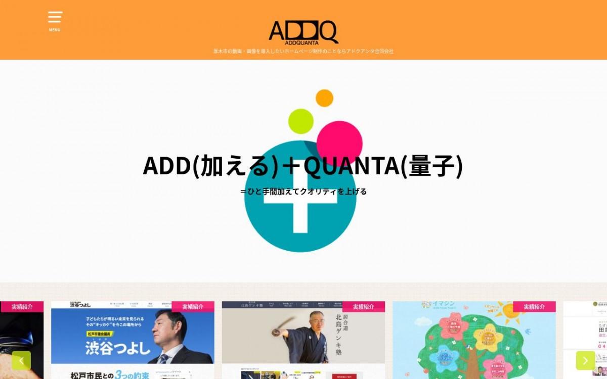 ADDQUANTA LLCの制作実績と評判 | 神奈川県のホームページ制作会社 | Web幹事