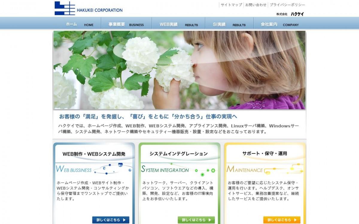 株式会社ハクケイの制作情報 | 大阪府のホームページ制作会社 | Web幹事