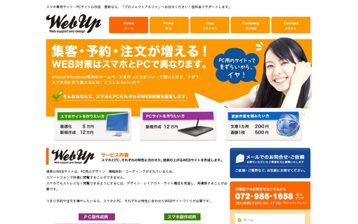有限会社プロジェクトアルファの制作情報 | 大阪府のホームページ制作会社 | Web幹事