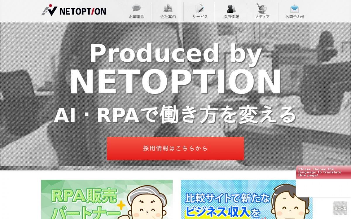 株式会社ネット・オプションの制作情報 | 東京都豊島区のホームページ制作会社 | Web幹事