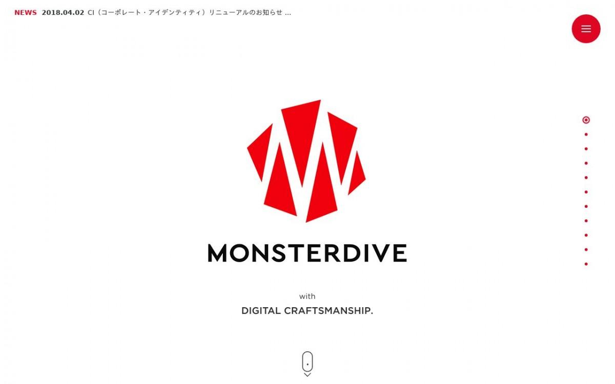 株式会社MONSTER DIVEの制作実績と評判 | 東京都港区のホームページ制作会社 | Web幹事