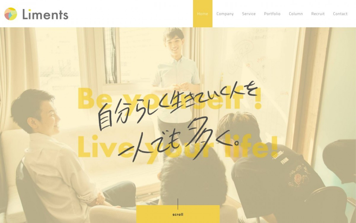 株式会社Limentsの制作実績と評判 | 東京都杉並区のホームページ制作会社 | Web幹事