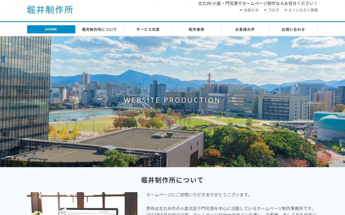 堀井制作所の制作実績と評判 | 福岡県のホームページ制作会社 | Web幹事