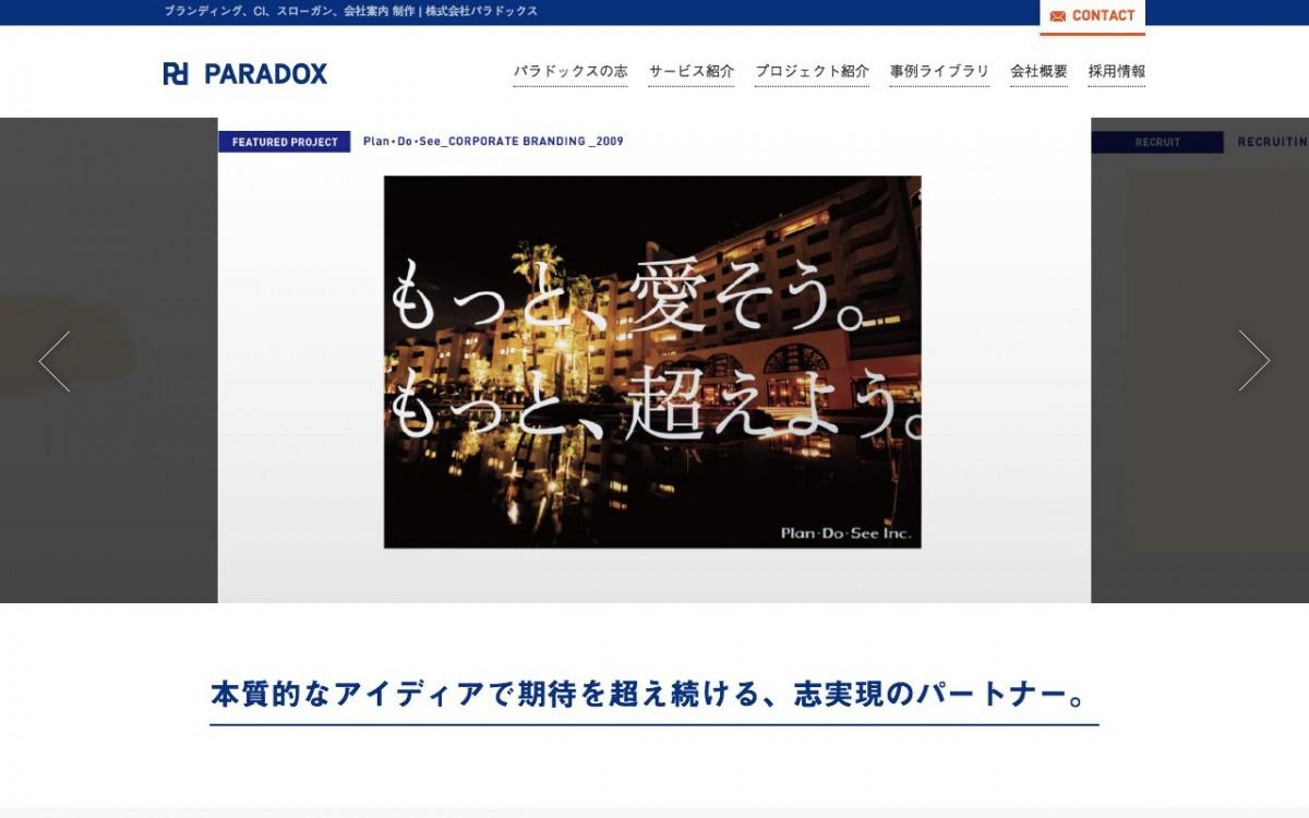 株式会社パラドックスの制作情報   東京都港区のホームページ制作会社   Web幹事