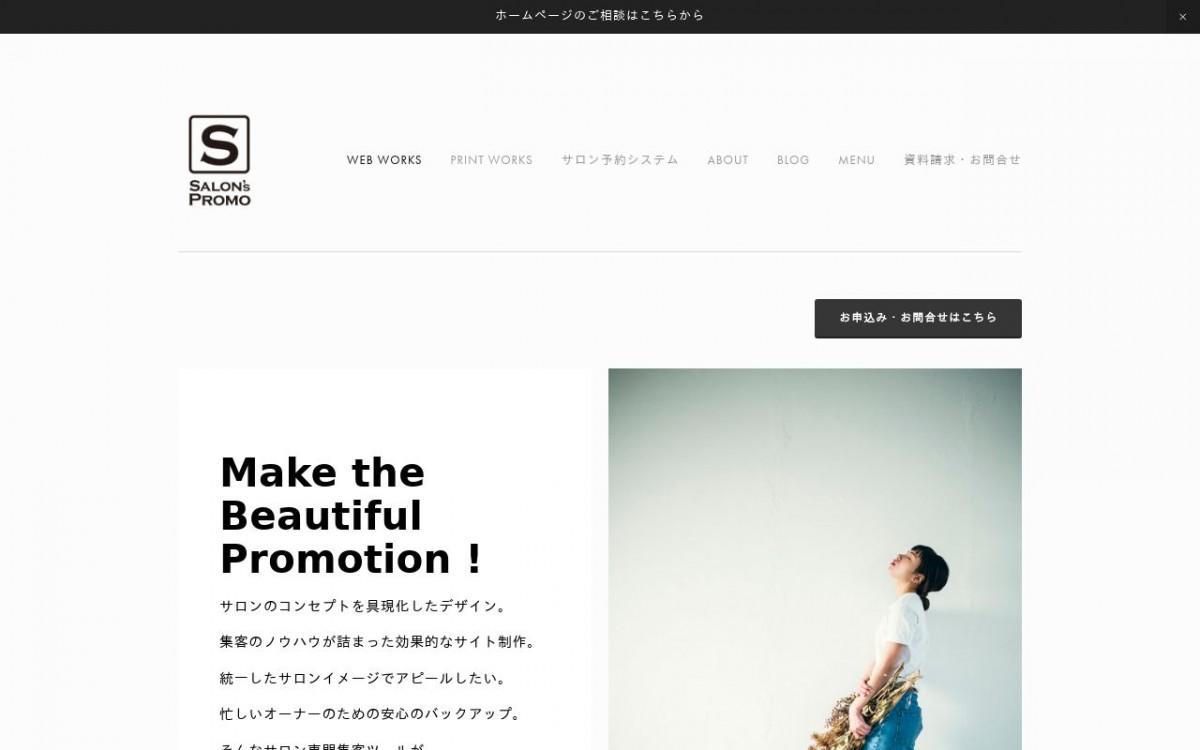 株式会社グラワーズの制作情報 | 大阪府のホームページ制作会社 | Web幹事