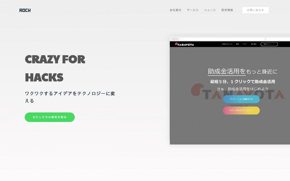株式会社ROCKの制作情報 | 広島県のホームページ制作会社 | Web幹事