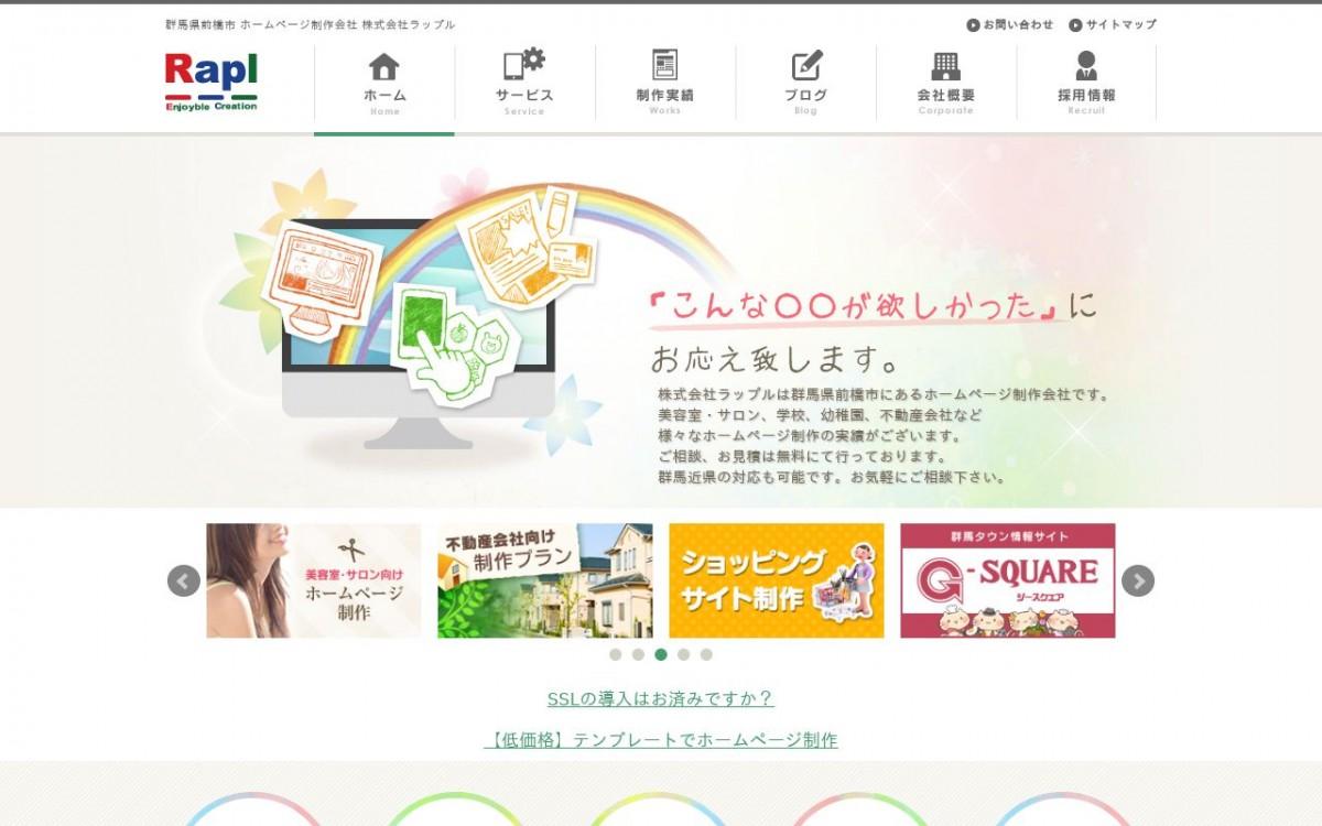 株式会社ラップルの制作情報 | 群馬県のホームページ制作会社 | Web幹事
