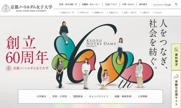 京都ノートルダム女子大学 本学サイト