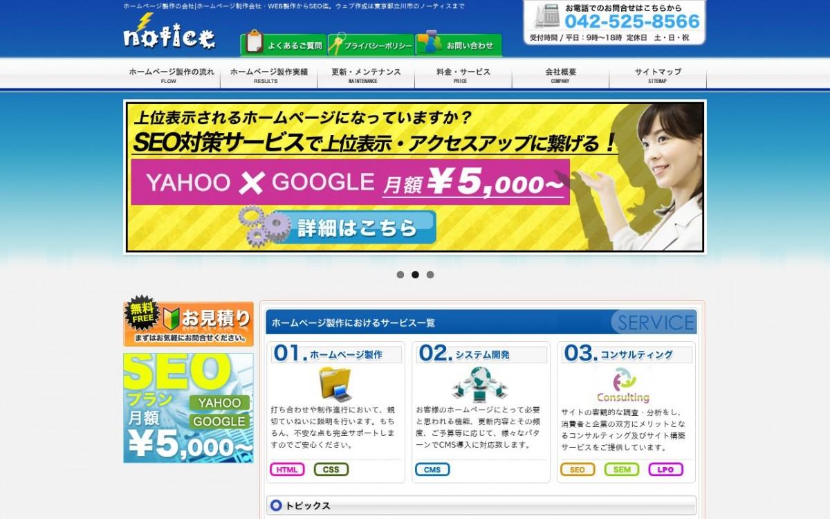 ノーティスの制作情報 | 東京都23区外のホームページ制作会社 | Web幹事