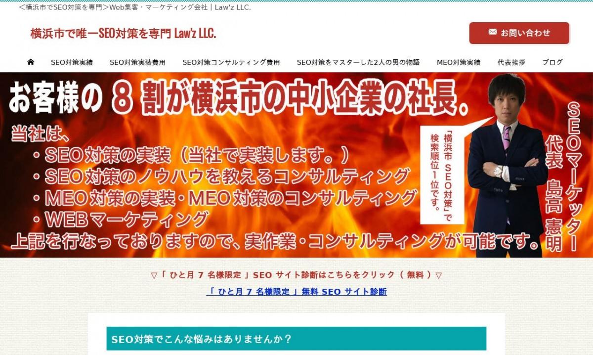 Law'z合同会社の制作情報 | 神奈川県のホームページ制作会社 | Web幹事