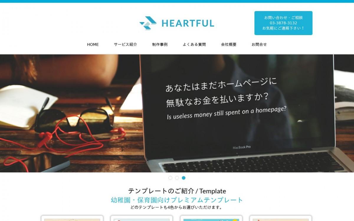 有限会社ハートフルの制作情報 | 東京都江戸川区のホームページ制作会社 | Web幹事