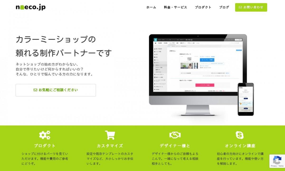naeco.jpの制作実績と評判 | 大阪府のホームページ制作会社 | Web幹事