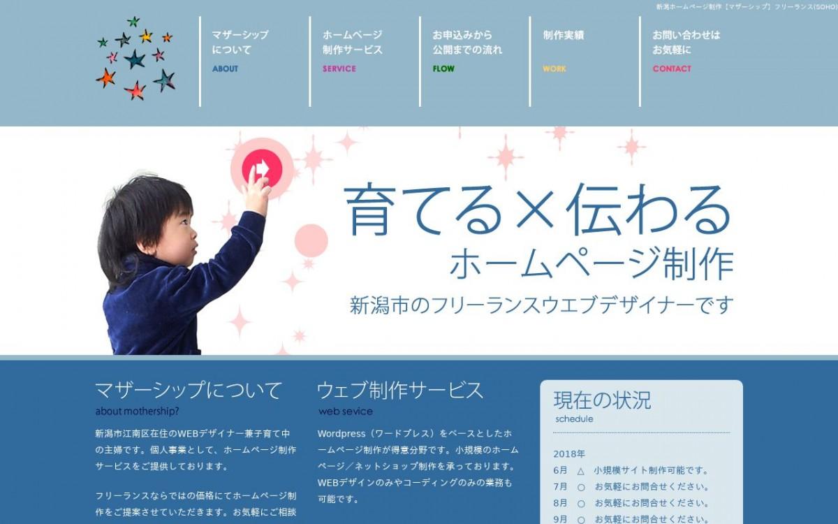 マザーシップの制作情報 | 新潟県のホームページ制作会社 | Web幹事