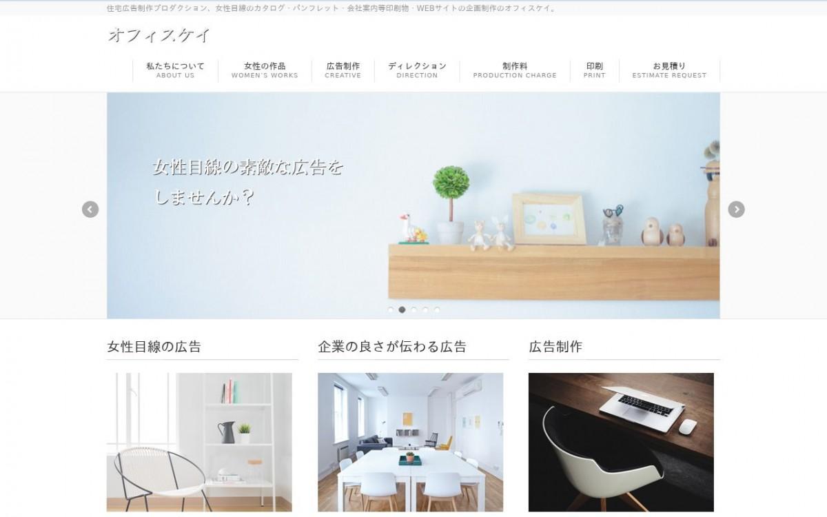 オフィスケイの制作情報 | 東京都中央区のホームページ制作会社 | Web幹事