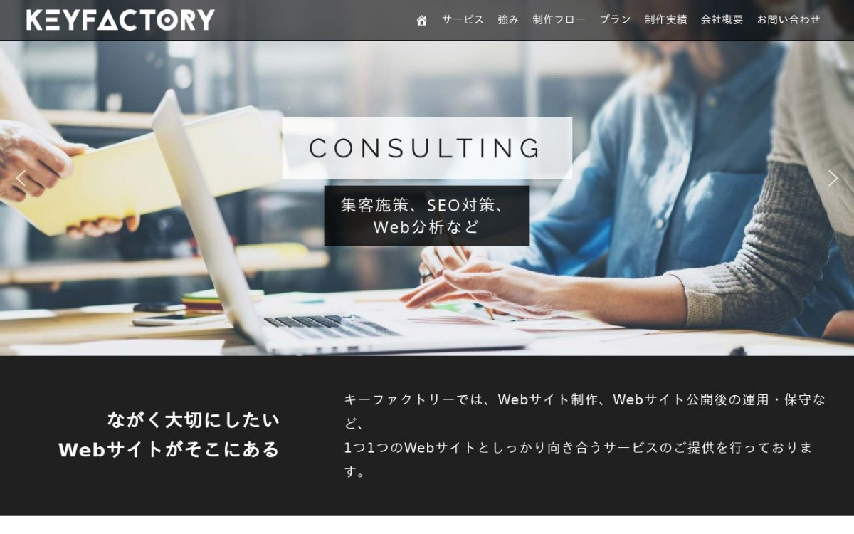 株式会社キーファクトリーの制作実績と評判 | 東京都豊島区のホームページ制作会社 | Web幹事