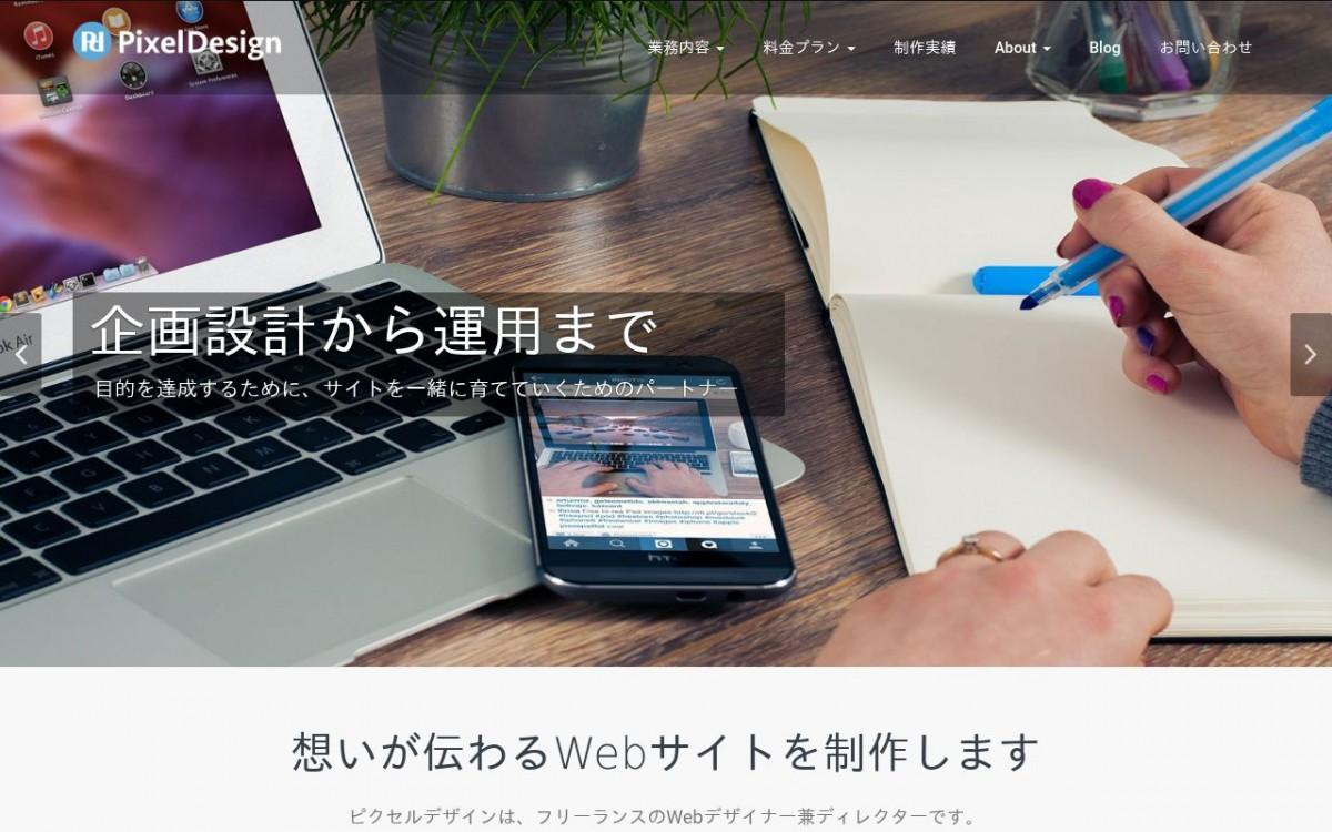 ピクセルデザインの制作情報 | 東京都新宿区のホームページ制作会社 | Web幹事