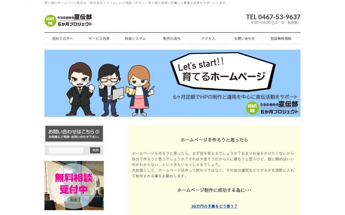株式会社ファリスの制作実績と評判 | 神奈川県のホームページ制作会社 | Web幹事