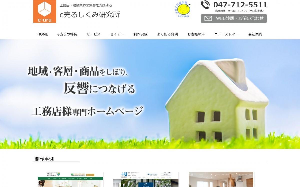有限会社e売るしくみ研究所の制作情報 | 千葉県のホームページ制作会社 | Web幹事