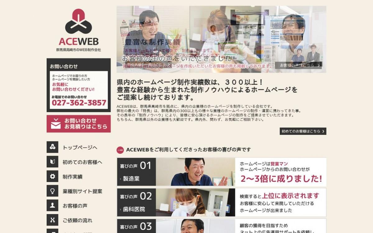 株式会社ナカハラの制作実績と評判 | 群馬県のホームページ制作会社 | Web幹事