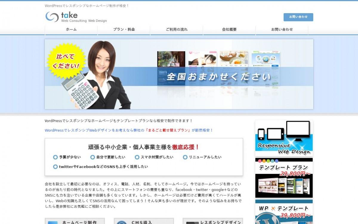 株式会社テイクの制作情報 | 東京都墨田区のホームページ制作会社 | Web幹事