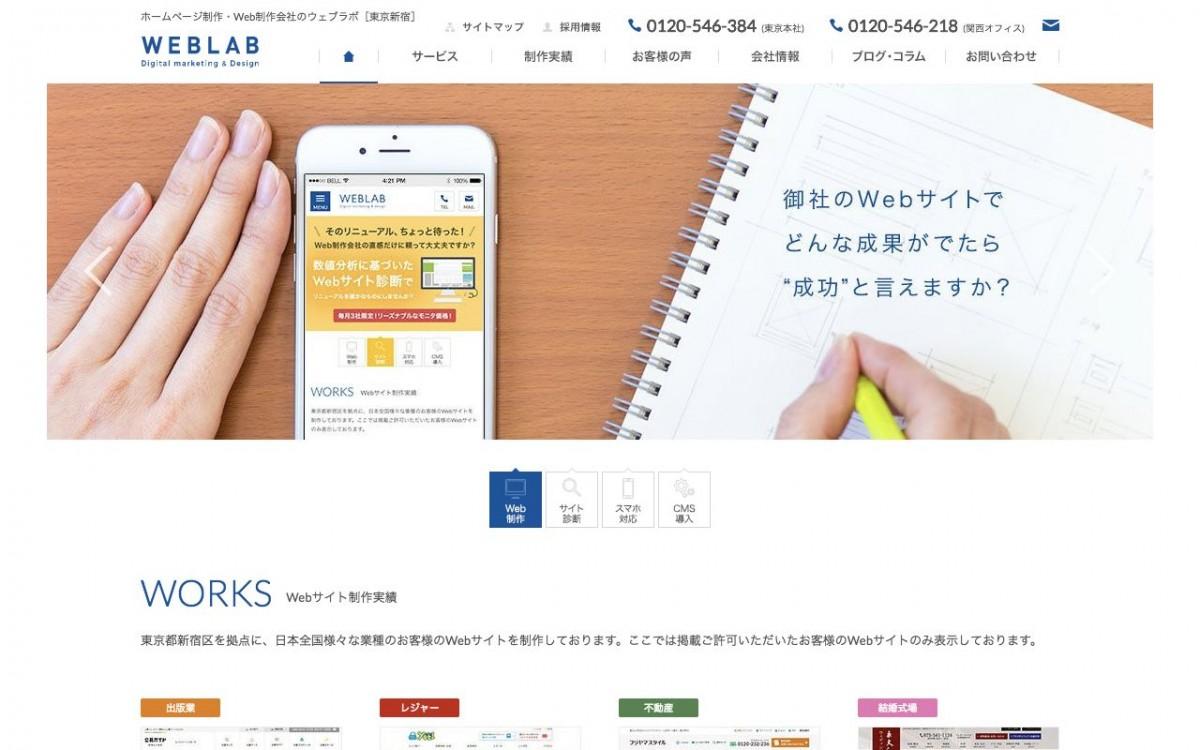 ウェブラボ株式会社の制作実績と評判 | 東京都新宿区のホームページ制作会社 | Web幹事