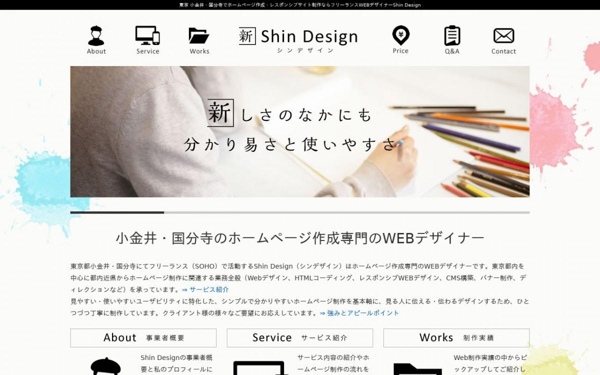 Shin Designの制作実績と評判 | 東京都23区外のホームページ制作会社 | Web幹事